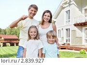 Купить «Счастливая семья на лужайке с ключами от нового дома», фото № 2839927, снято 17 августа 2011 г. (c) Raev Denis / Фотобанк Лори