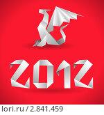 Купить «Бумажный дракон - символ 2012 года», иллюстрация № 2841459 (c) Алексей Тельнов / Фотобанк Лори