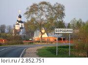 Бородино, село в котором 1812 году происходило сражение между армией Напалеона и Кутузова. Стоковое фото, фотограф Дмитрий Неумоин / Фотобанк Лори