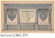 Купить «1 рубль, Российский государственный кредитный билет (1898 год)», фото № 2861371, снято 8 сентября 2011 г. (c) Алексей Семенушкин / Фотобанк Лори