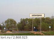 Шевардино, село в котором 1812 году происходило сражение между армией Наполеона и Кутузова. Стоковое фото, фотограф Дмитрий Неумоин / Фотобанк Лори