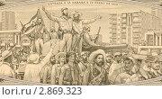 Фидель Кастро с повстанцами на банкноте достоинством 1 песо. Стоковое фото, фотограф Georgios Kollidas / Фотобанк Лори