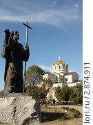 Херсонес, памятник Апостолу Андрею Первозванному, эксклюзивное фото № 2874911, снято 13 сентября 2011 г. (c) Дмитрий Неумоин / Фотобанк Лори