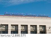 Купить «Фрагмент здания Финляндского вокзала в Санкт-Петербурге», фото № 2890571, снято 17 сентября 2011 г. (c) Elena Monakhova / Фотобанк Лори