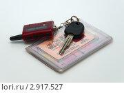 Купить «Водительские права и ключ от автомобиля на брелоке», фото № 2917527, снято 27 октября 2011 г. (c) Кира Ведяничева / Фотобанк Лори