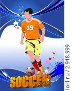 Постер, футболист с мячом, векторный рисунок. Стоковая иллюстрация, иллюстратор Leonid Dorfman / Фотобанк Лори