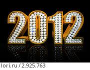 Купить «Золотые цифры 2012, инкрустированные бриллиантами, рендеринг», иллюстрация № 2925763 (c) Hemul / Фотобанк Лори