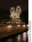 Купить «Ночной Париж. Базилика Нотр-Дам», фото № 2930023, снято 11 октября 2011 г. (c) Яна Королёва / Фотобанк Лори