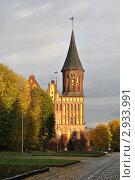 Кафедральный собор на улице Канта, Калининград (2010 год). Редакционное фото, фотограф Евгений Потькало / Фотобанк Лори