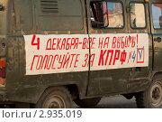Купить «Фрагмент агитационной машины КПРФ», фото № 2935019, снято 7 ноября 2011 г. (c) WalDeMarus / Фотобанк Лори