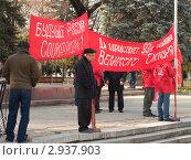Купить «Митинг КПРФ на площади г. Черкесска. Избирательная кампания 2011 года», фото № 2937903, снято 7 ноября 2011 г. (c) WalDeMarus / Фотобанк Лори