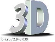 """Иллюстрация """"3D"""" Стоковая иллюстрация, иллюстратор Leonid Dorfman / Фотобанк Лори"""