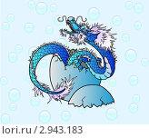Купить «Синий или голубой (элемент-вода) восточный дракончик вылупляется из яйца - символ Нового Года 2012», иллюстрация № 2943183 (c) Анастасия Некрасова / Фотобанк Лори