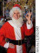 Купить «Молодой мужчина в костюме деда мороза», фото № 2952047, снято 8 ноября 2011 г. (c) Момотюк Сергей / Фотобанк Лори
