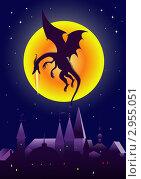 Купить «Огнедышащий дракон», иллюстрация № 2955051 (c) Валентина Шибеко / Фотобанк Лори