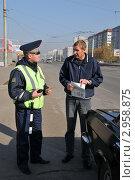 Купить «Инспектор ДПС проверяет документы», эксклюзивное фото № 2958875, снято 14 октября 2011 г. (c) Free Wind / Фотобанк Лори