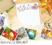 Купить «Письмо Деду Морозу», фото № 2960467, снято 28 января 2020 г. (c) Лукиянова Наталья / Фотобанк Лори