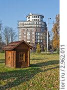 Купить «Маленький деревянный домик на фоне современного здания», фото № 2962011, снято 6 ноября 2011 г. (c) Сергей Трофименко / Фотобанк Лори
