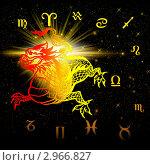 Купить «Зодиакальные символы, год дракона», иллюстрация № 2966827 (c) ElenArt / Фотобанк Лори