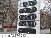 Купить «Цены на автомобильное топливо», эксклюзивное фото № 2976243, снято 13 ноября 2011 г. (c) Дмитрий Абушкин / Фотобанк Лори