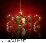 Купить «Цифры 2012 с золотистым шариком на красном фоне», фото № 2980747, снято 19 ноября 2011 г. (c) Константин Юганов / Фотобанк Лори