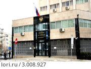 Посольство Российской Федерации накануне выборов в  Государственную Думу (2011 год). Редакционное фото, фотограф киров николай / Фотобанк Лори