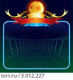 Иллюстрация на футбольную тему с золотым мячом. Стоковая иллюстрация, иллюстратор PILart / Фотобанк Лори
