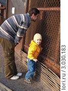 Купить «Ребенок (3 года) с папой у клетки с животными», эксклюзивное фото № 3030183, снято 10 апреля 2010 г. (c) Охотникова Екатерина *Фототуристы* / Фотобанк Лори