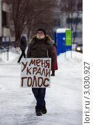 У меня украли голос (2011 год). Редакционное фото, фотограф Зудин Виталий Владимирович / Фотобанк Лори