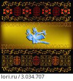 Купить «Фантастический Дракон-символ 2012 Нового Года», иллюстрация № 3034707 (c) Сергей Гавриличев / Фотобанк Лори