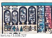 Купить «Фон в виде древнего египетского папируса», фото № 3038727, снято 26 октября 2011 г. (c) Elnur / Фотобанк Лори