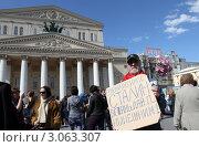 Купить «Москва, 9 мая 2011г. Народные гулянья у Большого театра, Мужчина с плакатом за Сталина.», эксклюзивное фото № 3063307, снято 9 мая 2011 г. (c) Дмитрий Неумоин / Фотобанк Лори