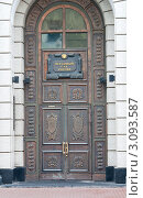 Купить «Верховный Суд России. Входные двери», фото № 3093587, снято 2 апреля 2011 г. (c) Михаил Треусов / Фотобанк Лори