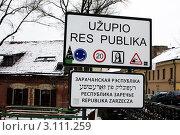 Купить «Табличка республики Ужупис в Вильнюсе», фото № 3111259, снято 10 марта 2011 г. (c) Наталья Белотелова / Фотобанк Лори