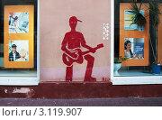 Москва, Старый Арбат. Рисунок на стене. Красный гитарист. Редакционное фото, фотограф Дина Гордиенко / Фотобанк Лори
