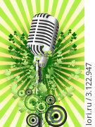 Купить «Микрофон», иллюстрация № 3122947 (c) Лищук Руслан Викторович / Фотобанк Лори