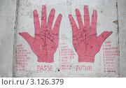 Купить «Линии судьбы, граффити в Брюсселе, Бельгия», фото № 3126379, снято 17 сентября 2011 г. (c) Светлана Колобова / Фотобанк Лори