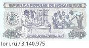 Купить «Банкнота Мозамбика», фото № 3140975, снято 6 июля 2011 г. (c) Кургузкин Константин Владимирович / Фотобанк Лори