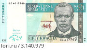 Купить «Банкнота Малави.50 квача.», фото № 3140979, снято 18 января 2020 г. (c) Кургузкин Константин Владимирович / Фотобанк Лори