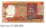 Купить «Украинские деньги. Две гривны с портретом Великого князя Ярослава Мудрого», фото № 3149003, снято 1 декабря 2011 г. (c) FMRU / Фотобанк Лори