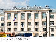 Купить «Здание Атомэнергопроекта в Нижнем Новгороде», фото № 3150267, снято 28 июня 2011 г. (c) Светлана Кузнецова / Фотобанк Лори