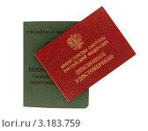 Купить «Военный билет офицера запаса и пенсионное удостоверение», фото № 3183759, снято 14 января 2012 г. (c) Виталий Матонин / Фотобанк Лори