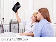 Купить «Доктор и пациент рассматривают рентген», фото № 3190587, снято 11 октября 2011 г. (c) Raev Denis / Фотобанк Лори