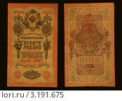 Купить «Бумажные 10 рублей царской России», фото № 3191675, снято 3 апреля 2007 г. (c) Михаил Карташов / Фотобанк Лори
