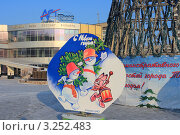 Купить «Новогодний плакат у Арт-паласа. Город Тюмень», фото № 3252483, снято 15 января 2012 г. (c) Анатолий Матвейчук / Фотобанк Лори