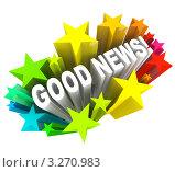 """Купить «3D-надпись """"Хорошие новости"""" среди цветных звездочек», иллюстрация № 3270983 (c) Chris Lamphear / Фотобанк Лори"""