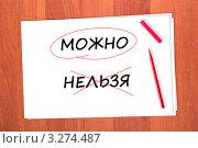 """Купить «Лист бумаги на столе, зачёркнутое слово """"нельзя"""" и обведённое слово """"можно""""», фото № 3274487, снято 14 января 2012 г. (c) a2bb5s / Фотобанк Лори"""