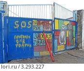 Купить «Старые железные ворота питомника для собак и кошек с призывом поддержать домашних животных», фото № 3293227, снято 26 февраля 2012 г. (c) FMRU / Фотобанк Лори