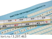 Купить «Новый больничный лист и градусник», фото № 3297463, снято 27 февраля 2012 г. (c) Геннадий Соловьев / Фотобанк Лори