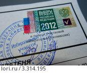 Купить «Избирательный бюллетень», фото № 3314195, снято 4 марта 2012 г. (c) Александр Подшивалов / Фотобанк Лори